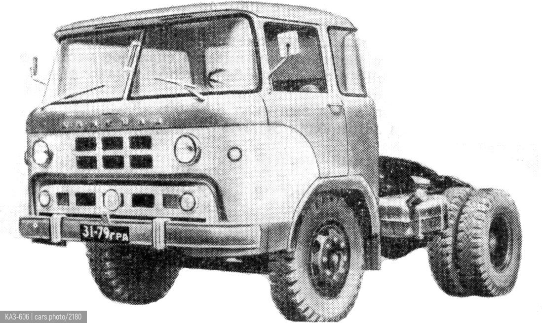 КАЗ-606