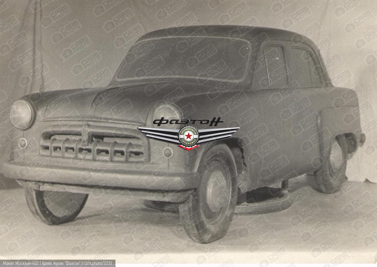Макет Москвич-402