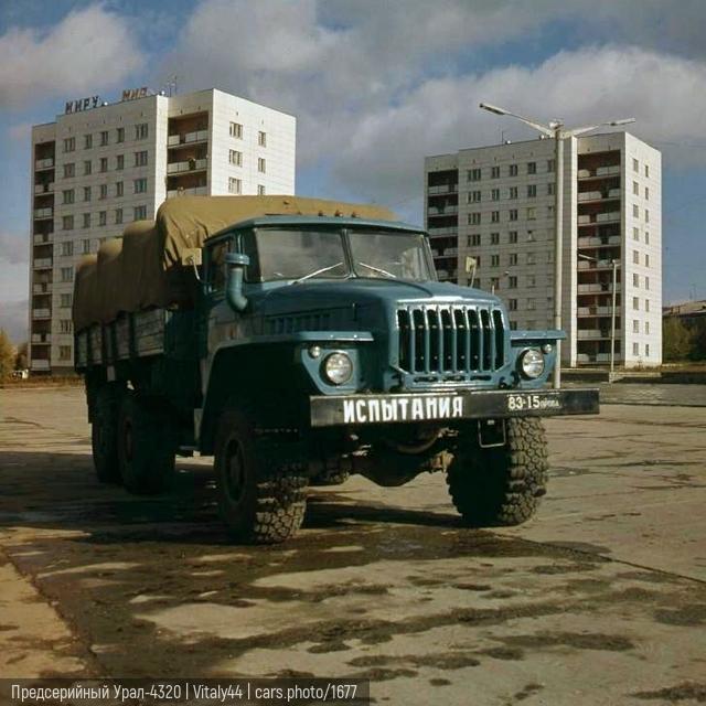 Предсерийный Урал-4320
