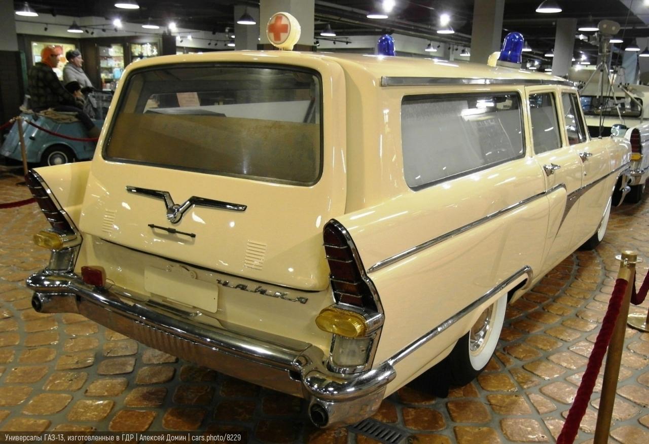 Универсалы ГАЗ-13, изготовленные в ГДР