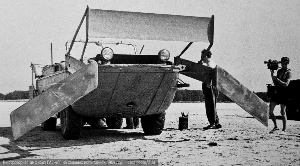 Быстроходная амфибия ГАЗ-46Г на ходовых испытаниях, 1964 год.