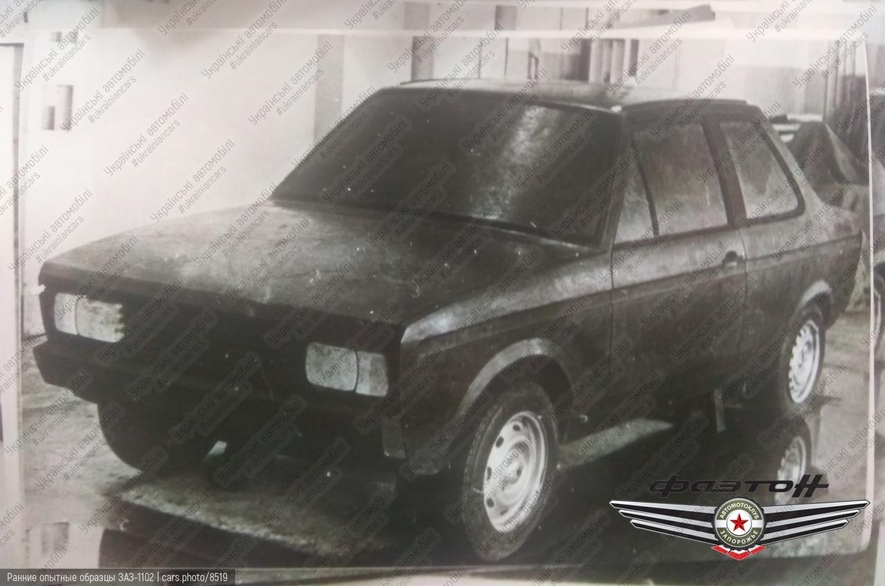 Ранние опытные образцы ЗАЗ-1102