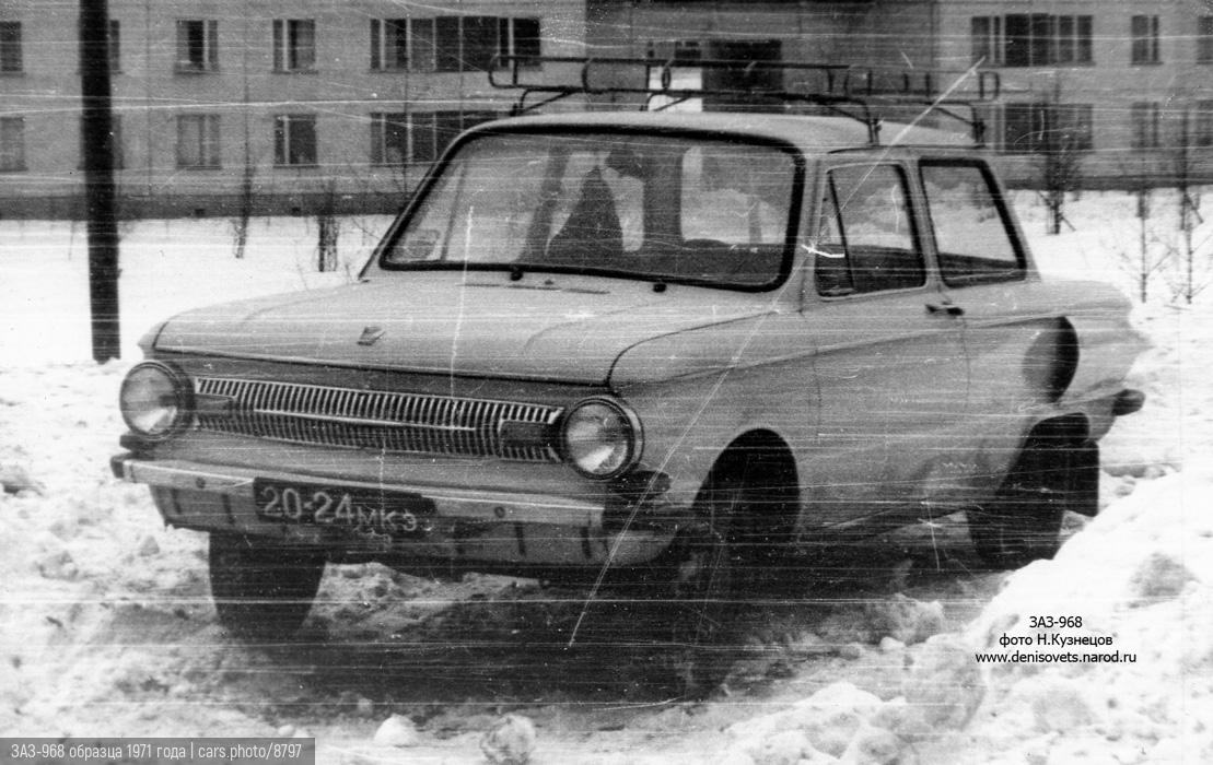 ЗАЗ-968 образца 1971 года