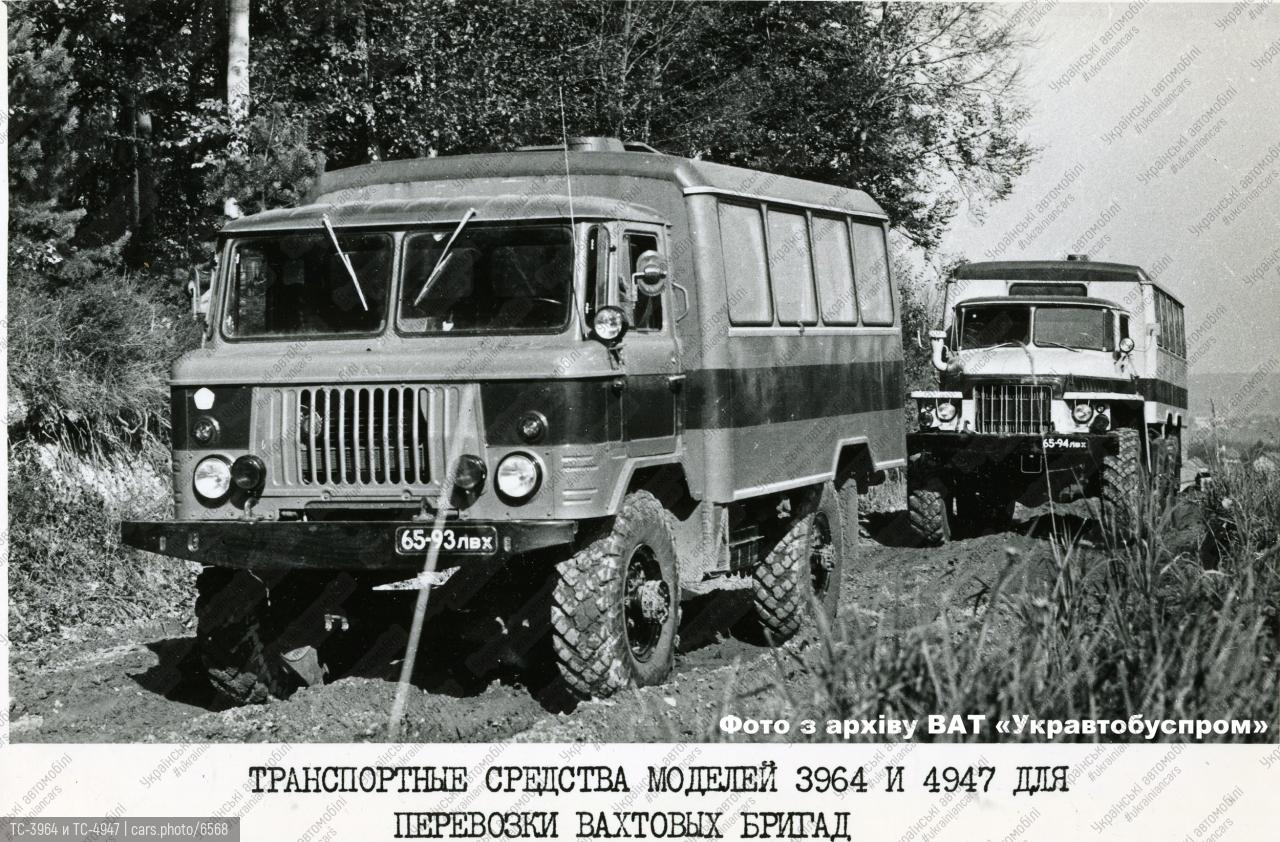 ТС-3964 и ТС-4947