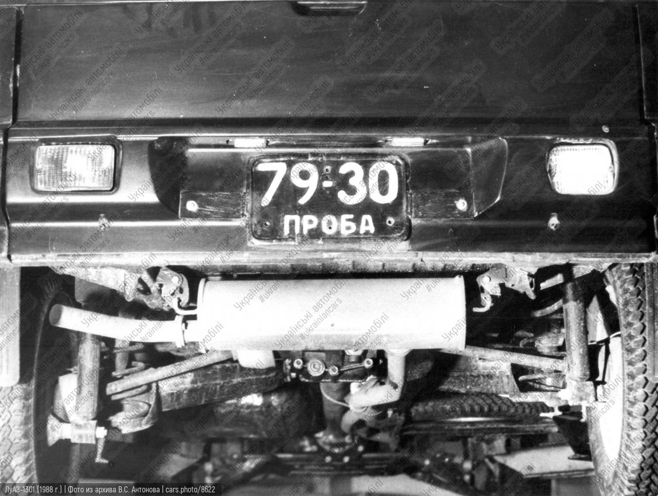 ЛуАЗ-1301 (1988 г.)