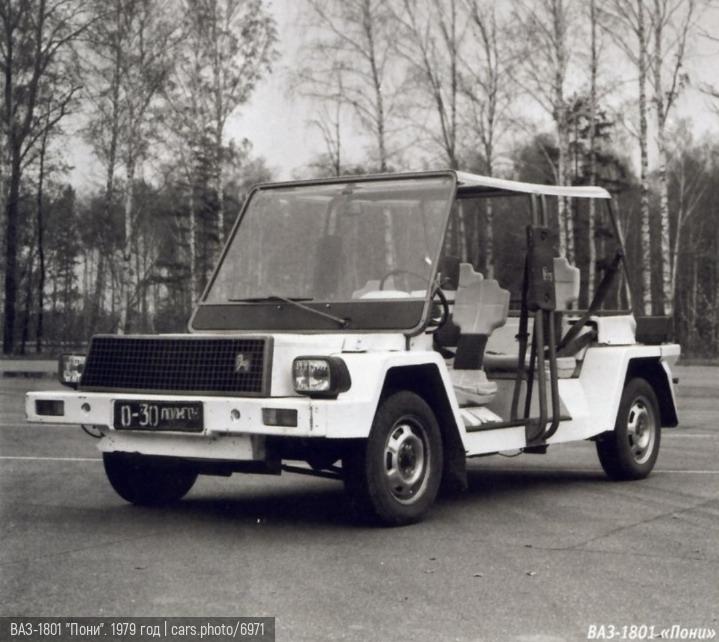 """ВАЗ-1801 """"Пони"""". 1979 год"""