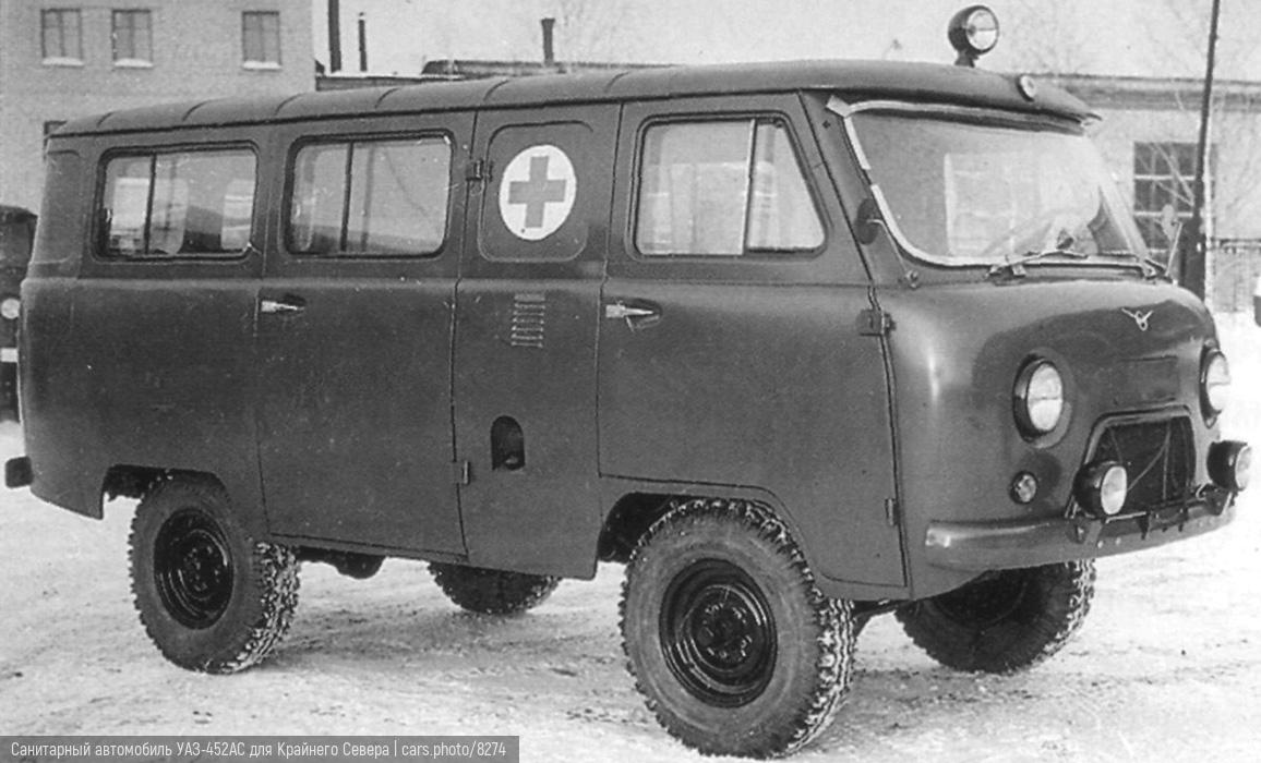 Санитарный автомобиль УАЗ-452AC для Крайнего Севера