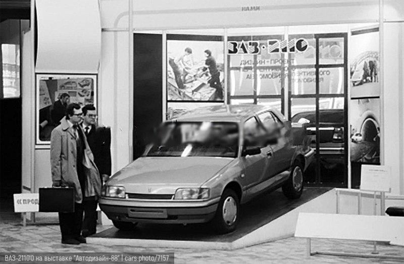 """ВАЗ-2110'0 на выставке """"Автодизайн-88"""""""