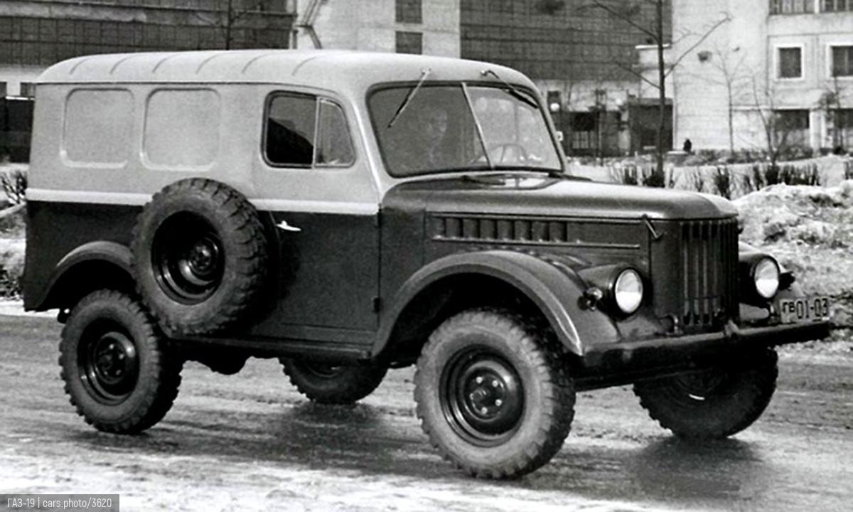 ГАЗ-19