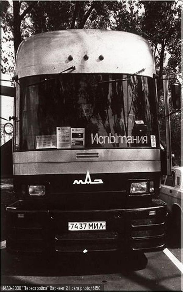 """МАЗ-2000 """"Перестройка"""" Вариант 2"""