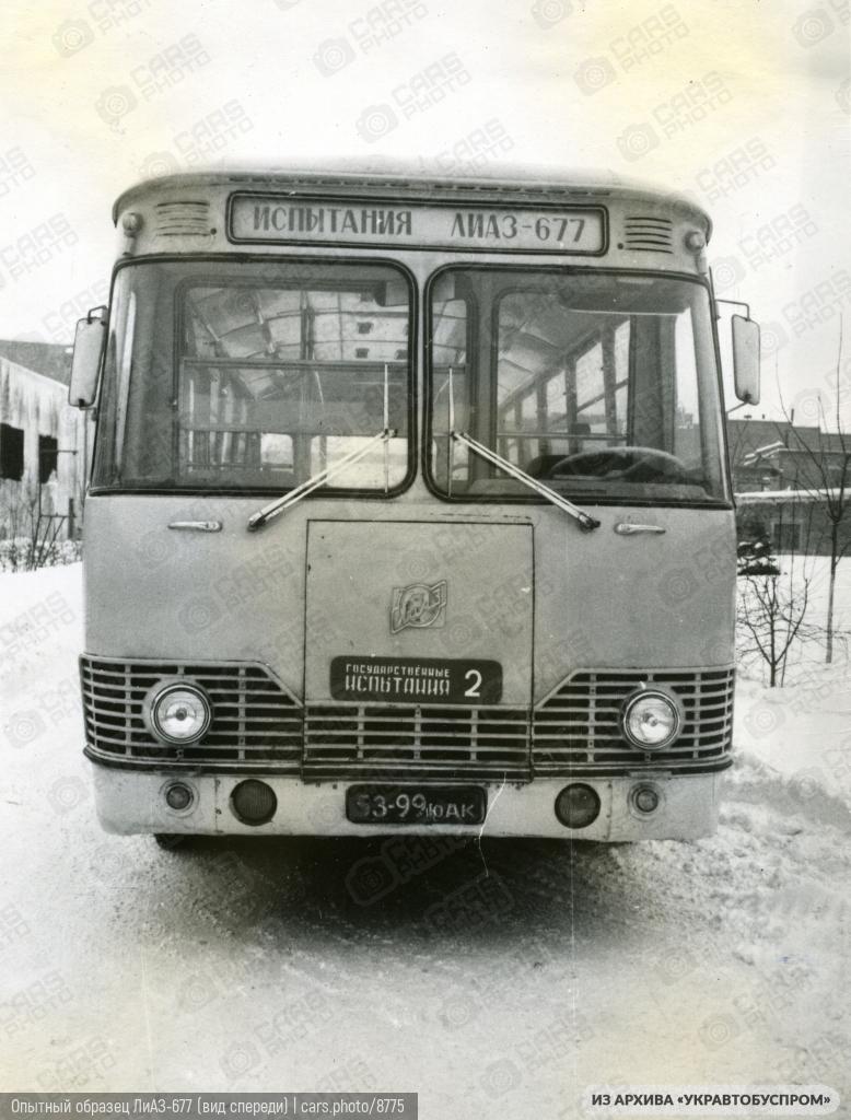 Опытный образец ЛиАЗ-677 (вид спереди)